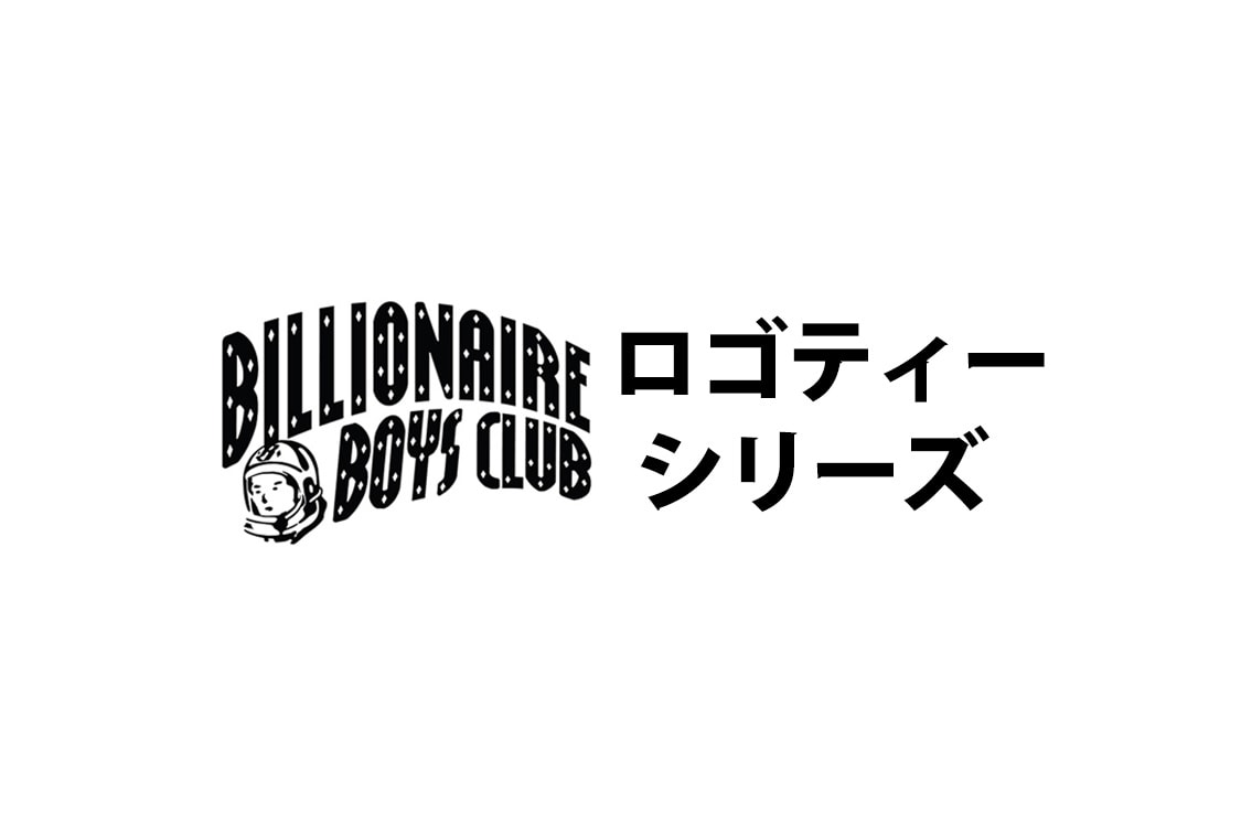 Billionaire Boys Club ロゴT